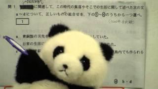 【日本史】 原始⑤ センター試験の勉強法|ぱんだの日本史