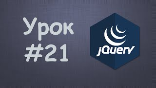 Изучаем jQuery | Урок №21 - Форма комментариев
