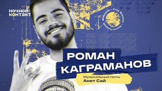 Роман Каграманов в гостях шоу «Ночной Контакт». Музыкальный гость: Анет Сай.