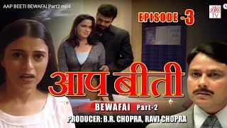 "Aap Beeti- B.R Chopra's Superhit Hindi Tv Serial "" Bewafai- Part-2 "" 