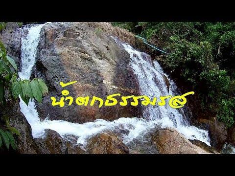 ทัวร์วัดน้ำตกธรรมรส ระยอง EP.3  Wat Thamratchasima Waterfall Tour