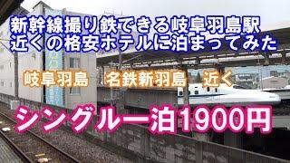 新幹線撮り鉄できる岐阜羽島駅近くの格安ホテルに泊まってみた