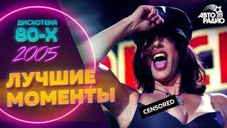 🅰️ Дискотека 80-х 2005. Лучшие моменты фестиваля Авторадио