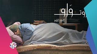 بيروت واو│الموسم الرابع│الحلقة الاولى