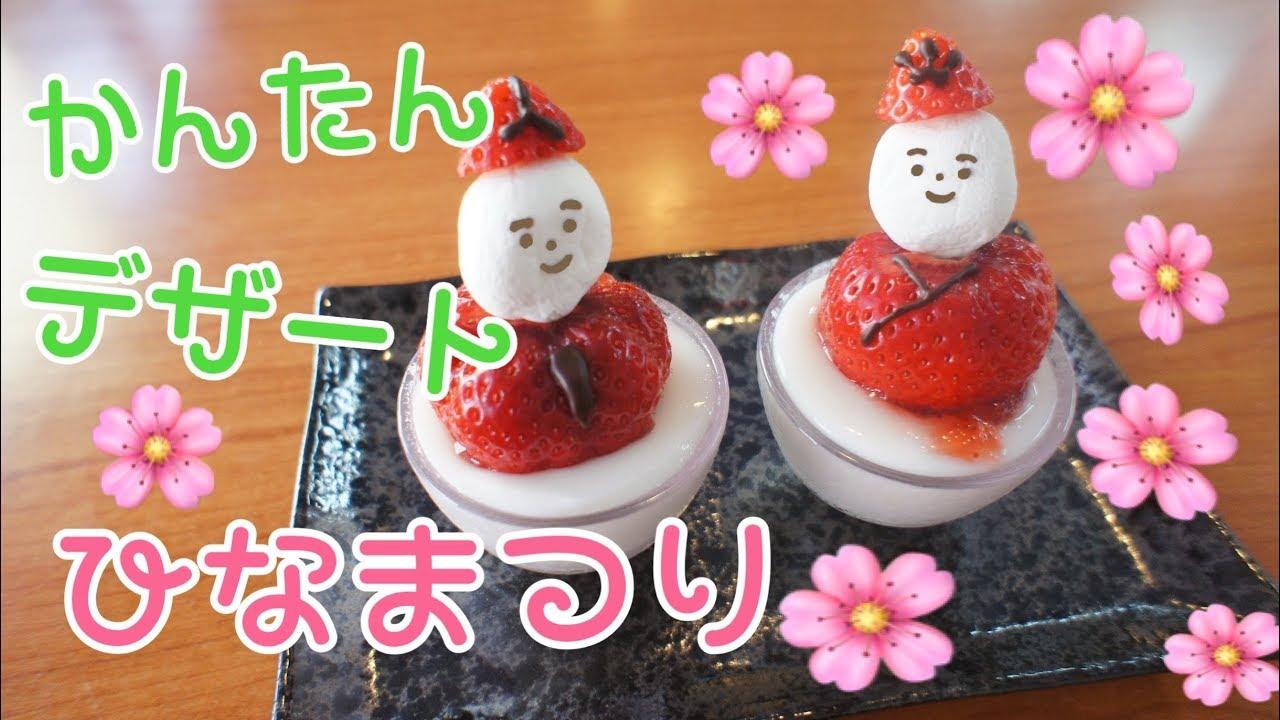 デザート ひな祭り