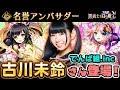 【ガチプレイ戦闘力5251!!】『でんぱ組.inc』古川未鈴さん 黒騎士名誉アンバサダーに…