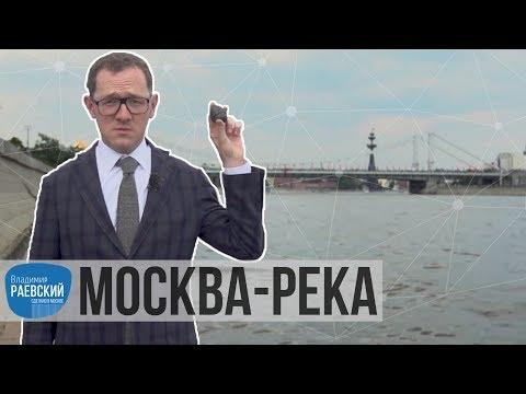 Москва Раевского: Москва-река от каменного века до современности