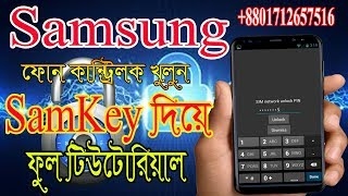 Samkey Demo