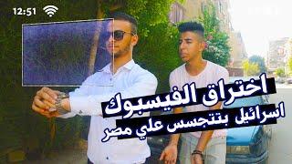 Sheko Afandy -  اسرائيل بتتجسس علي مصر !! | اختراق الفيسبوك المصري