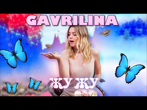 GAVRILINA — Жу Жу (1 Час)
