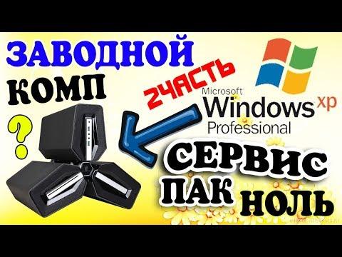Установка Windows XP Service Pack 0 на современный компьютер Часть 2