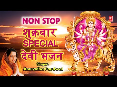 शुक्रवार Special देवी भजन IANURADHA PAUDWAL I Durga Amritwani, Mantra, Bhor Bhai Din Aarti