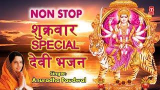 शुक्रवार Special देवी भजन I ANURADHA PAUDWAL I Durga Amritwani, Mantra, Bhor Bhai Din Aarti