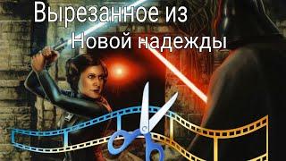 Вырезанные сцены из Новой Надежды ( Звездные Войны Эпизод 4) оригинал HD