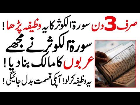 Surah Kausar ka Wazifa for Rizq | Rizq Mein Barkat Ka Powerful Wazifa | Surah e Kausar Ka Amal