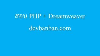 WEB.10 โปรแกรมค้นหาข้อมูลจาก database ตอนที่ 1 Dreamweaver+php [devbanban.com]