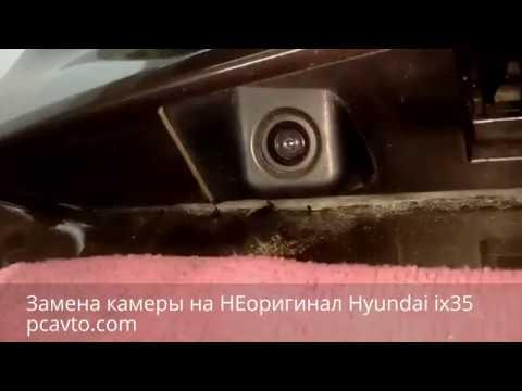 Замена камеры на НЕоригинал Hyundai IX35