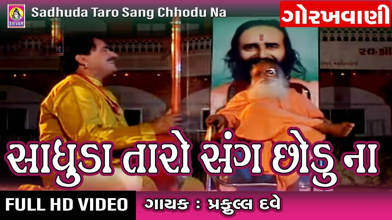 Praful dave songs mp3 free download.