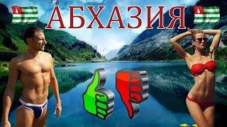 Абхазия - альтернатива КРЫМУ и СОЧИ? Чего ждать от Абхазии? Плюсы и минусы, реальные отзывы, цены