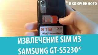 извлечение SIM-карты из включенного Samsung GT-S5230