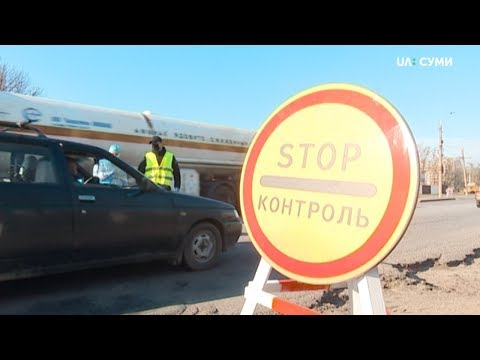 Суспільне Суми: На в`їздах у Суми перевіряють авто з інших регіонів України