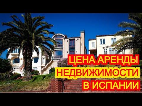 Цены на аренду и покупку недвижимости в Испании падают? Переезд на новую квартиру.