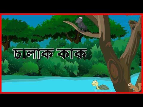 Chatur Geedar - Clever Jackal (Hindi Story)