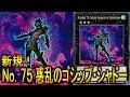 【遊戯王ADS】No.75 惑乱のゴシップ・シャドー!【YGOPRO】