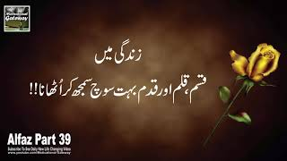 Alfaz Part 39 Inspirational Quotes In Hindi Urdu With Voice || Aqwal E Zareen Collection