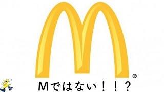 【衝撃】有名なロゴに隠されたメッセージ8選 thumbnail