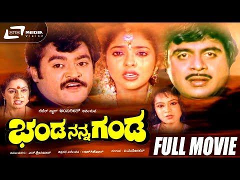 Banda Nanna Ganda- ಭಂಡ ನನ್ನ ಗಂಡ|Kannada Full HD Movie|FEAT. Jaggesh,Priyanka