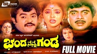 Banda Nanna Ganda- ಭಂಡ ನನ್ನ ಗಂಡ|Kannada Full HD Movie|FEAT. Jaggesh,Priyanka