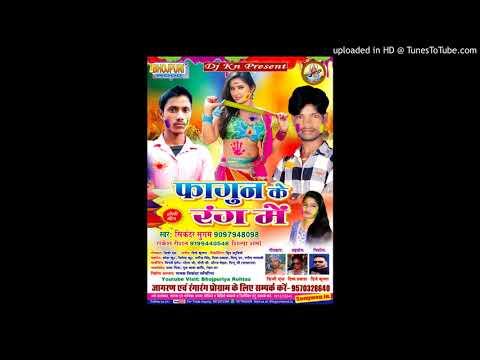 HD e bhauji badu tu etna Bejor mp3 song 2018 - sikandra sugam