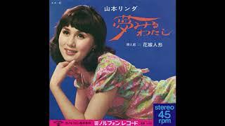「夢見るわたし」 (1966.11.25) 作詞 : 遠藤実 作曲 : 遠藤実 挿入歌 ...