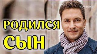 У российского актера Григория Антипенко родился сын!
