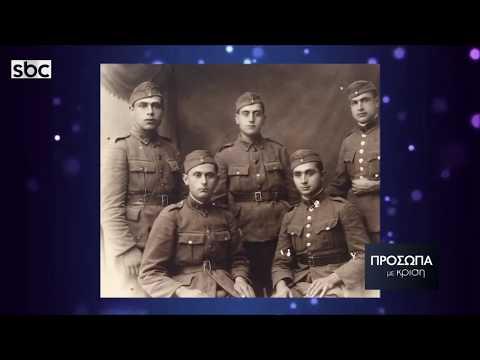 Πρόσωπα με Κρίση  Εκπ 36 - Γιάννης Φαράκλας| 18-06-18 | SBC TV
