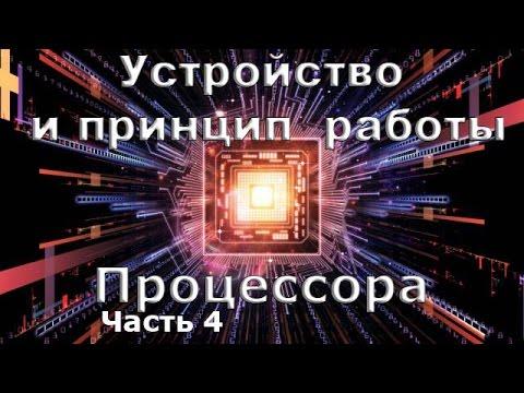 Устройство и принцип работы процессора часть 4