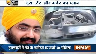 Watch Sant Ranjit Singh Dhadrian Assassination Attempt Capture in CCTV