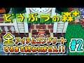 【どうぶつの森+】全アイテムコンプリートするまで終わらないスローライフ【Live】#2