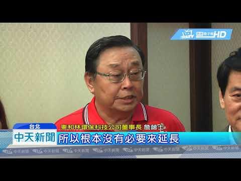 20190626中天新聞 建築隔音規範傳延宕 業者出面抗議