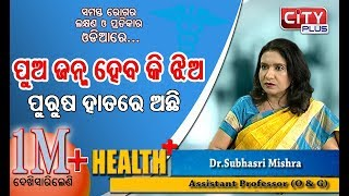 Health Plus | ପୁଅ କିମ୍ବା ଝିଅ ଜନ୍ମ ପାଇଁ ପୁରୁଷ ଦାୟୀ | Dr Subhashree Mishra | O &G | Odia Health Tips