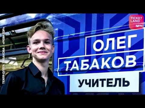 Премьера! Ревизор в театре О.Табакова