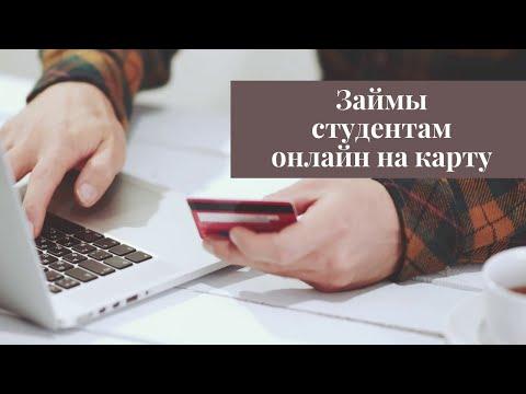 Кредит онлайн для студентов на карту без отказа