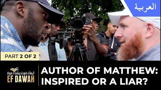 هل مؤلف إنجيل (ماثيو): كاذب ام موحى إليه؟ الجزء الثاني  Pt2 Author Of Matthew  Inspired Or A Liar