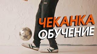 Футбольный Фристайл Обучение #4. Чеканка мяча или как научиться чеканить?