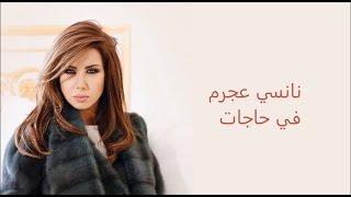كلمات  في حاجات - نانسي عجرم