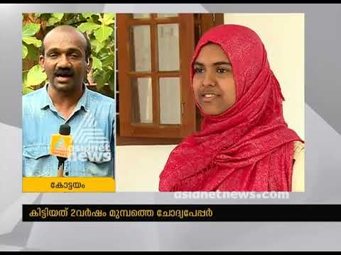 Kerala student gets 2 years old question paper in CBSE maths exam