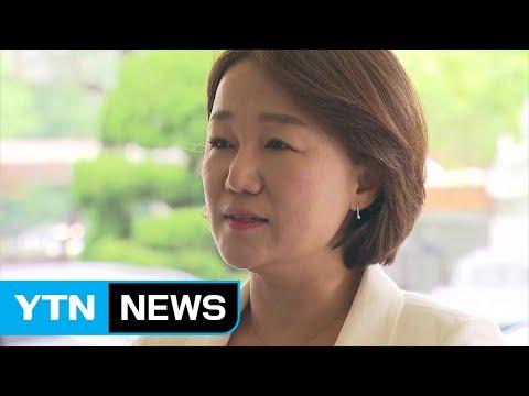 '패스트트랙 충돌' 이재정 민주당 의원 경찰 출석 / YTN