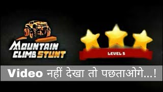 Mountain Climb Stunt game! Hill climb, jump Car! Android Gameplay !! Level 5 Complete