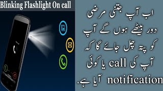 How to enable flashlight on call and SMS Notifications?|Flash Blink alert for all apps notification| screenshot 3